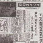 最恐映像ノンストップ7埼玉県秩父貯水槽の黒セーターの女の幽霊が出た場所は?事件のwikiや新聞に犯人の現在は?