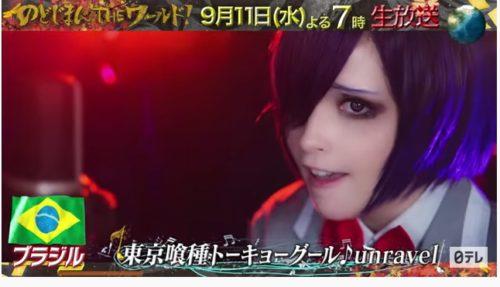 イーシスヴァソンセロス(ブラジル東京グールトウカコスプレで歌う美女)の動画は?【のどじまんザワールド9月11日】