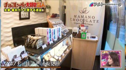 アメトークチョコレート大好き芸人のチョコにタイ―ク金井と倉科カナお勧めの店の場所や麒麟川島のパイの実の食べ方は?