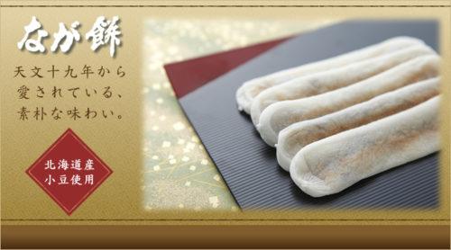 日本一美味しい餅と所さん絶賛の笹井屋のながもちは所さんお届けモノですの東海道新名物