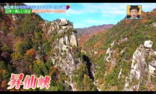 福山雅治と石田ゆり子が昇仙峡へ!最強パワースポットとブドウ狩りの場所は?【ぴったんこカンカン】
