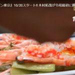 グランメゾン東京の第一話『手長エビのエチュベ』の調理法や料理の作り方は?
