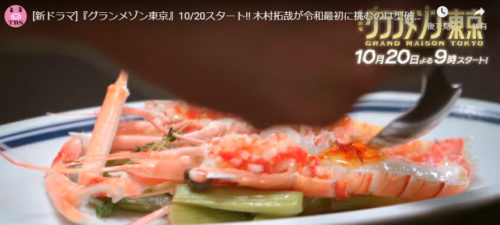 グランメゾン東京の第一話『手長エビのエチュベ』の調理法や料理