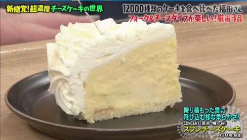 マツコの知らない世界チーズケーキの世界のお勧めのレア・スフレ・ベイクドチーズケーキのお店の場所は?