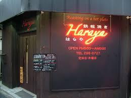 原伸次の店の場所は?元カープで鉄板焼きの『HARAYA』は駐車場や予約はできる?