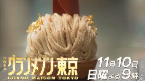 グランメゾン東京第四話モンブランアマファソンの作り方・レシピは?
