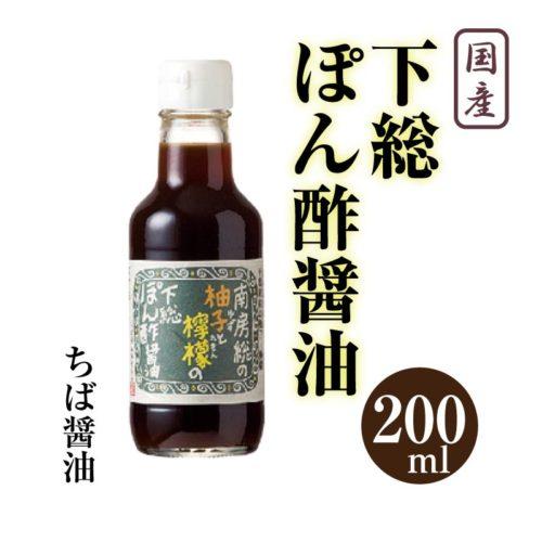 下総(しもうさ)ポン酢醤油の通販情報。楽天・Amazon・ヤフーに最安値は?【青空レストラン】