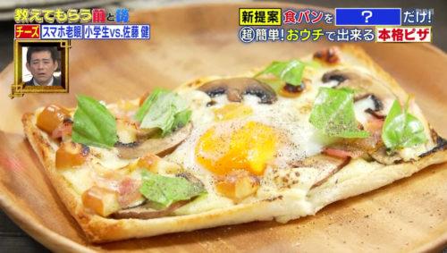 ビスマルク風ピザトーストの作り方や食パンを本格ナポリピザのようにする方法【教えてもらう前と後】