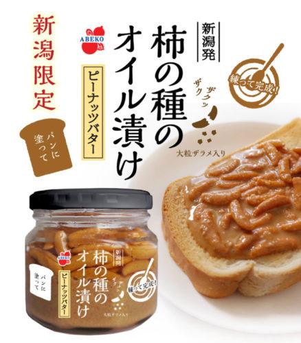 カキピーナツバター『柿の種オイル漬けピーナツバター』の通販は?楽天・アマゾン・ヤフーの価格は?