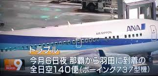 2011年9月6日全日空ANA140便背面飛行の原因はラダートリムコントロールの誤操作で空中分解の危機!