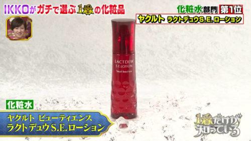 IKKOの乳酸菌化粧水は『ヤクルトビューティエンスラクトデュウS.Eローション』【一番だけが知っている】