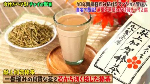 マツコの知らない世界の神原博之のチャイの作り方は?茶葉の銘柄や煮出し時間に水や牛乳の分量は?