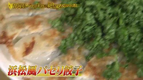 浜松パセリ餃子とパセリジェノベーゼ風オイルパスタの作り方や分量情報【青空レストラン】