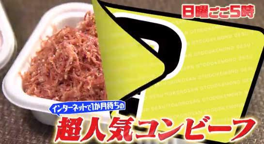 所さんお届けモノですで紹介のコンビーフ『西荻窪フランクフルトのサラフワコンビーフ』の通販情報!価格や送料は?
