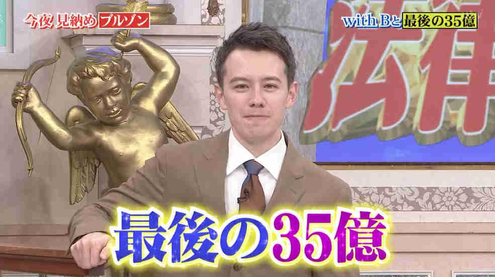 ブルゾンちえみ最後の35億ネタは?男の人数38億は本当?後藤の相談料が高くついて東野の好物はスキャンダル!画像有