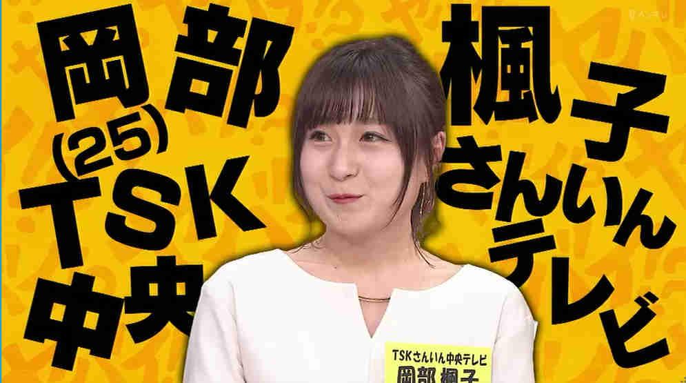 岡部楓子アナは元カレもヤバい!蛇や亀をとって一緒に食べてた!【土曜プレミアムヤバウンサー2020年】