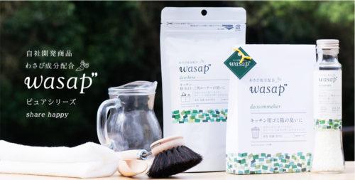 ヒアリに効くわさび成分で作った市販防臭剤は大阪の『WasaP(わさぴー)』!通販やお取り寄せは?