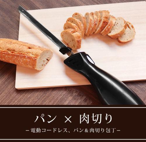 パン用エレクトリックナイフの通販は?所さんも絶賛のサンコー電動パン切り包丁【所さんお届けモノです】