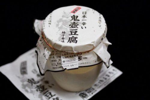 鬼壺豆腐の通販・お取り寄せ!江田島徳永豆腐店の柚子香味の日本一辛い豆腐が所さんお届けモノですで紹介!