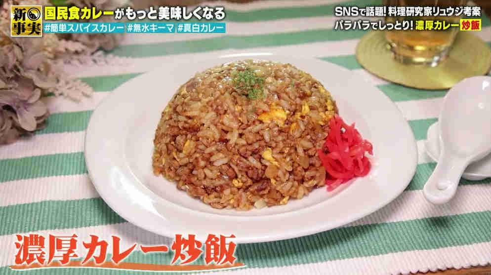 料理研究家リュウジのカレー炒飯のレシピは?濃厚カレー炒飯の極意を所ジャパンで伝授!