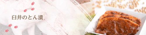 青空レストラン神奈川県あつぎ豚とん漬けの通販・お取り寄せ