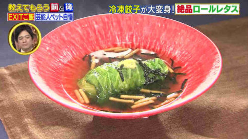 ギョールレタ茶(冷凍餃子のロールレタス)の作り方・材料【教えてもらう前と後】
