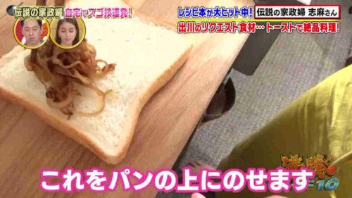 トースト 志麻 さん