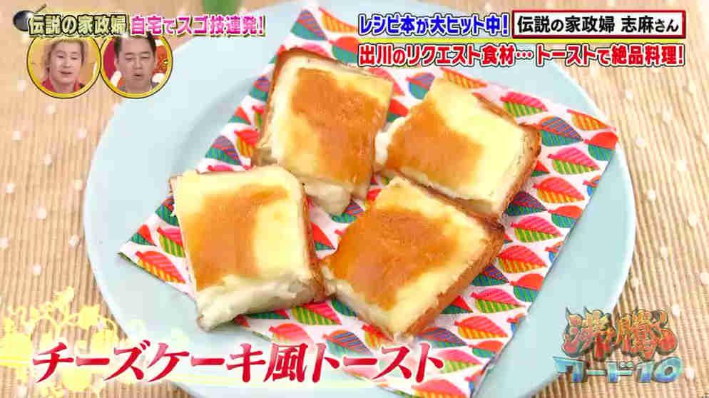 沸騰ワード10志麻さんのトーストチーズケーキのレシピ