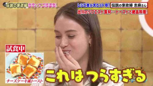 志麻 さん チーズ ケーキ トースト