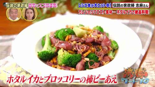 ホタルイカとブロッコリーの柿ピー和えのレシピ【沸騰ワード10】