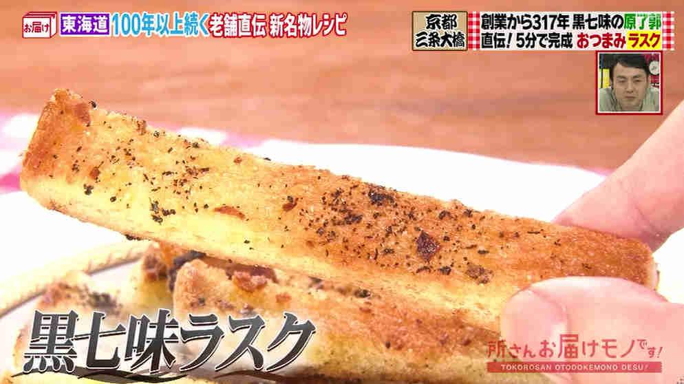 京都『原了郭』黒七味ラスクのレシピ・作り方【所さんお届けモノです新名物アレンジ料理】