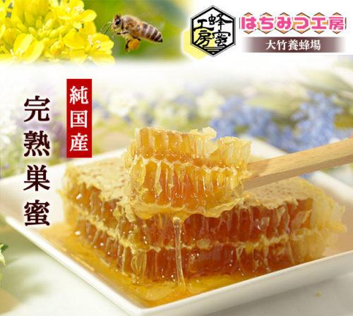 コムハニー(巣蜜)の通販情報!千葉県君津市大竹養蜂場の国産巣蜜を青空レストランで紹介!