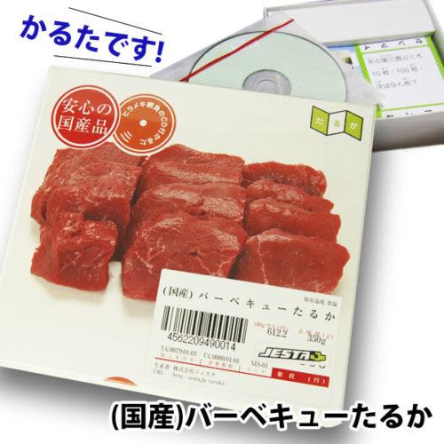 肉かるた『バーベキューたるか』が所さんお届けモノですで紹介!通販情報を調べてみました。