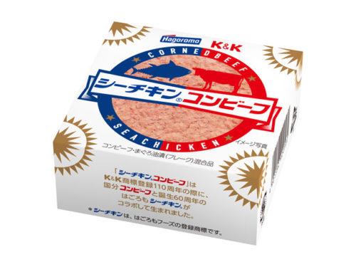 マツコも絶賛のツナコンビーフ『シーチキンコンビーフ』の通販・お取り寄せ!