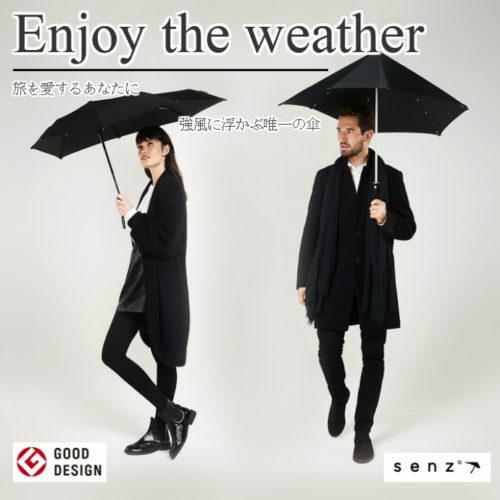 所さん絶賛の絶対に壊れない傘オランダSENZの通販情報【所さんお届けモノです】