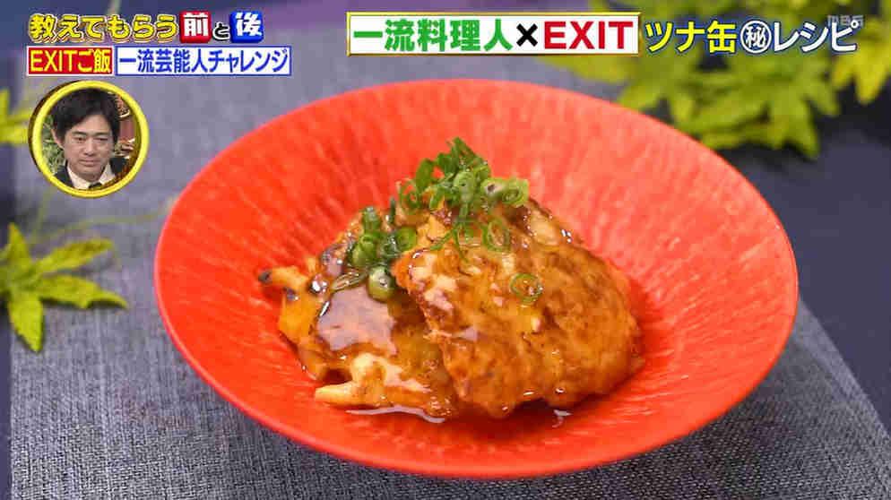 教えてもらう前と後『ツナ缶おやき』村田明彦のツナ缶アレンジレシピ!