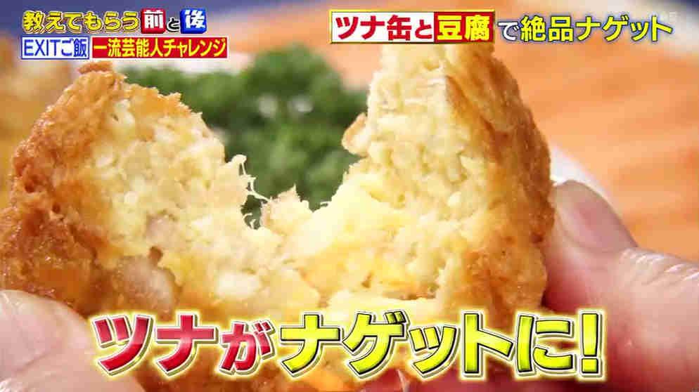 梅沢富美男のツナ缶ナゲットの作り方・レシピと材料【教えてもらう前と後】