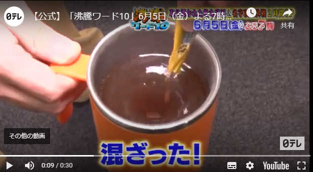 沸騰ワード10のはお湯を注ぐだけ!電池を使わない自動かき混ぜカップ『スピンカップ』の通販は?