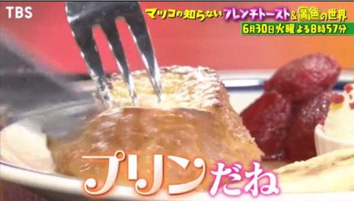 マツコも絶賛!プリンのようなフレンチトーストの店は神楽坂シマダカフェ!作り方や価格は?【マツコの知らない世界】