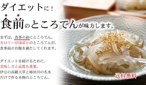 青空レストランで紹介の13種類のタレのところてんの店静岡【伊豆河童】の通販やお取り寄せは?