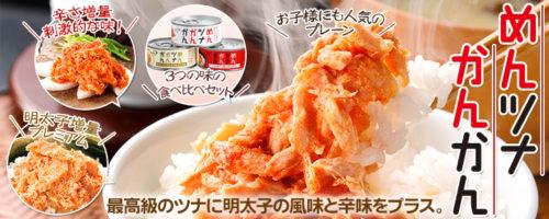 マツコも絶賛!明太子とツナの缶詰『めんツナかんかん』の通販情報!【マツコの知らない世界】