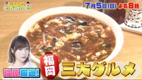 指原厳選福岡グルメ!スーラータン麺とピーマン炒めの店『ニイハオポンユウ』の場所は?【せっかくグルメ】