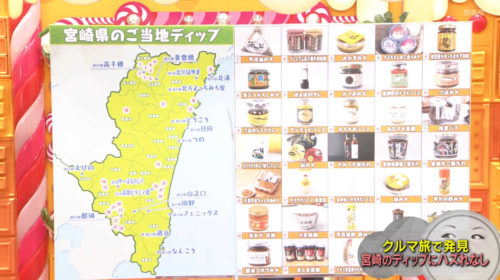 マツコも絶賛の宮崎県の最強ディップ『眠らせ豆腐』や『ヘベスの酢味噌』の通販は?スーさんとタクさんのオススメ!