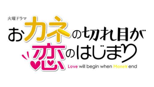 おカネの切れ目が恋のはじまりのブルーレイ・DVD化(円盤化)発売はある?