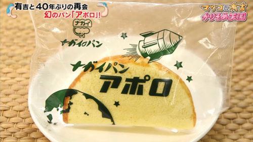 広島ナガイパンのアポロパン現在製造や通販は?かりそめ天国有吉思い出の味!