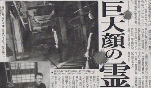 映画都市霊伝説心霊工場は東京スポーツ新聞に掲載!場所や心霊現象は?最恐映像ノンストップ8の呪われた映画