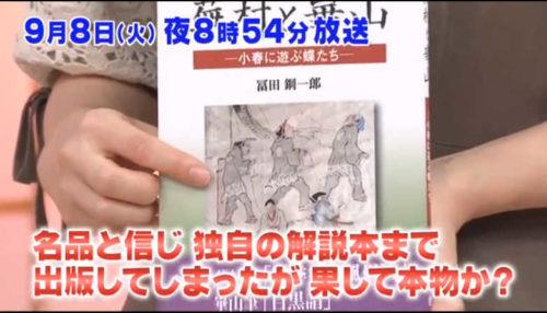 なんでも鑑定団の与謝蕪村の解説本をは冨田鋼一郎著『蕪村と崋山』
