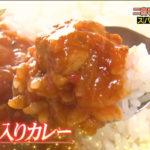 スパイスから作る妻夫木カレーのレシピ・作り方・材料は?【嵐にしやがれ】