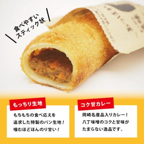 愛知県ご当地おかざきカレーパン通販情報