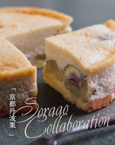 りほうチーズケーキや幻の栗『栗峰』通販は?京都チーズケーキ専門店ソラアオがクラウドファウンディングで実現!【ザワつく金曜日】